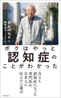 ボクはやっと認知症のことがわかった 自らも認知症になった専門医が、日本人に伝えた ― い遺言 Kinoppy電子書籍ランキング
