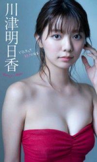 【デジタル限定】川津明日香写真集「どうしたって好きになる」 Kinoppy電子書籍ランキング