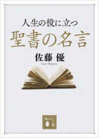 人生の役に立つ聖書の名言 Kinoppy電子書籍ランキング
