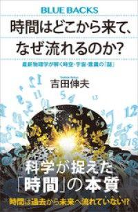 時間はどこから来て、なぜ流れるのか? 最新物理学が解く時空・宇宙・意識の「謎」 Kinoppy電子書籍ランキング