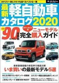 自動車誌MOOK 最新軽自動車カタログ2020 Kinoppy電子書籍ランキング