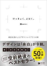 けっきょく、よはく。余白を活かしたデザインレイアウトの本 Kinoppy電子書籍ランキング