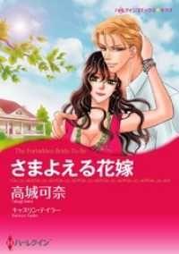 さまよえる花嫁【分冊版】1巻/キャスリン・テイラー,高城可奈 Kinoppy無料コミック電子書籍