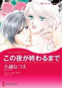 この夜が終わるまで【分冊版】1巻/ジェニー・ルーカス,小越なつえ Kinoppy無料コミック電子書籍