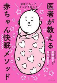 家族そろってぐっすり眠れる 医者が教える赤ちゃん快眠メソッド Kinoppy電子書籍ランキング