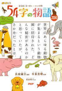 超短編小説で読む いきもの図鑑 54字の物語 ZOO/ Kinoppy電子書籍