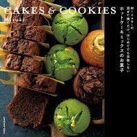 Mizukiの 混ぜて焼くだけ。はじめてでも失敗しない ホットケーキミックスのお菓子 CAKES & COOKIES/ Kinoppy電子書籍