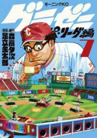 グラゼニ~パ・リーグ編~(7)/Kinoppy人気電子書籍