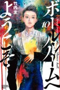 ボールルームへようこそ(10)/Kinoppy人気電子書籍