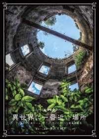 異世界に一番近い場所 ファンタジー系ゲーム・アニメ・ラノベのような現実の景色 Kinoppy電子書籍ランキング