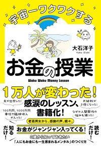 宇宙一ワクワクするお金の授業 Kinoppy電子書籍ランキング