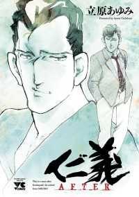 【大増量試し読み版】仁義 AFTER/立原あゆみ Kinoppy無料コミック電子書籍