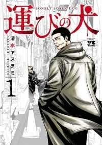 【大増量試し読み版】運びの犬 1/清水ヤスヲミ Kinoppy無料コミック電子書籍
