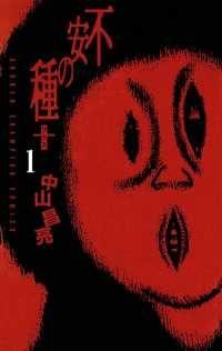 【大増量試し読み版】不安の種+(1)/中山昌亮 Kinoppy無料コミック電子書籍