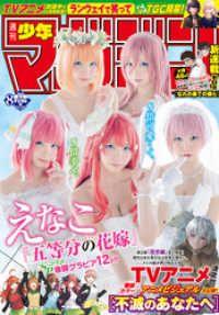 週刊少年マガジン 2020年8号[2020年1月22日発売]/Kinoppy人気電子書籍