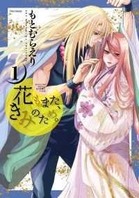 【試し読み増量版】花もまた、きみのため。(1)/もとむらえり Kinoppy無料コミック電子書籍