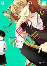 【試し読み増量版】会長クンのしもべ(1)/ほずの都 Kinoppy無料コミック電子書籍