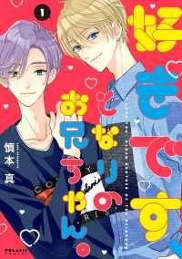 【試し読み増量版】好きです、となりのお兄ちゃん。(1)/慎本真 Kinoppy無料コミック電子書籍