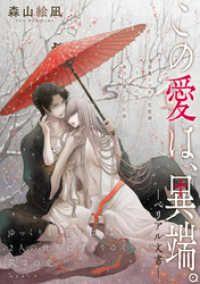 [ハレム]この愛は、異端。 ーベリアル文書ー エピローグ/森山絵凪 Kinoppy無料コミック電子書籍