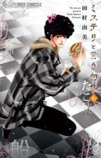 ミステリと言う勿れ(6)/Kinoppy人気電子書籍