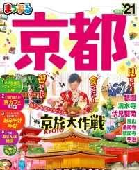 まっぷる 京都'21 Kinoppy電子書籍ランキング