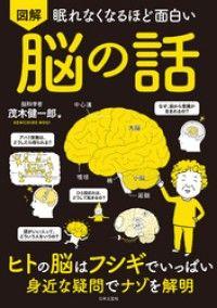 眠れなくなるほど面白い 図解 脳の話 Kinoppy電子書籍ランキング