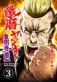 還暦ヤンキー 金剛寺慈一 3話/ささきゆうさく Kinoppy無料コミック電子書籍