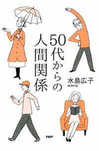 50代からの人間関係/ Kinoppy電子書籍