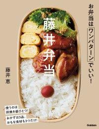 藤井弁当 ― お弁当はワンパターンでいい! Kinoppy電子書籍ランキング