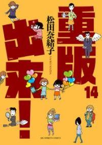 重版出来!(14)/Kinoppy人気電子書籍
