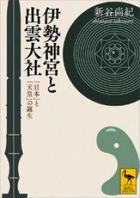 伊勢神宮と出雲大社 「日本」と「天皇」の誕生 Kinoppy電子書籍ランキング