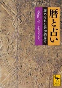 暦と占い 秘められた数学的思考 Kinoppy電子書籍ランキング