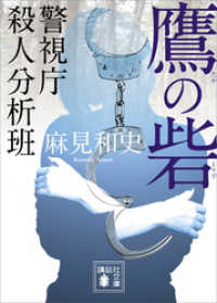 鷹の砦 警視庁殺人分析班/ Kinoppy電子書籍