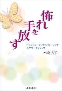 怖れを手放す ― アティテューディナル・ヒーリング入門ワークショップ/ Kinoppy電子書籍