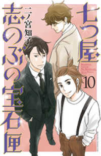 七つ屋志のぶの宝石匣(10)/Kinoppy人気電子書籍