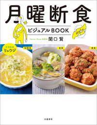 月曜断食ビジュアルBOOK Kinoppy電子書籍ランキング