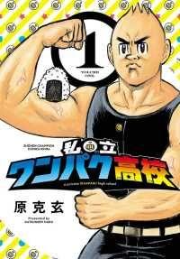 【大増量試し読み版】私立ワンパク高校 1/原克玄 Kinoppy無料コミック電子書籍