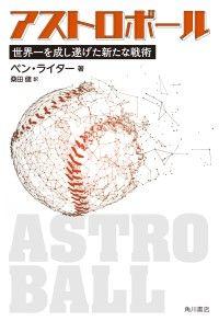 アストロボール 世界一を成し遂げた新たな戦術 Kinoppy電子書籍ランキング