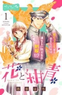 花と紺青 防大男子に恋しました。 ベツフレプチ(1)/西香はち Kinoppy無料コミック電子書籍