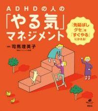ADHDの人の「やる気」マネジメント 「先延ばしグセ」を「すぐやる」にかえる! Kinoppy電子書籍ランキング