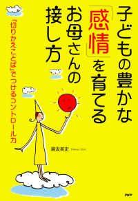 子どもの豊かな「感情」を育てるお母さんの接し方 ― 「切りかえことば」でつけるコントロール力 Kinoppy電子書籍ランキング