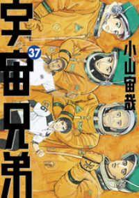 宇宙兄弟(37)/Kinoppy人気電子書籍