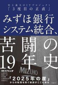 みずほ銀行システム統合、苦闘の19年史 ― 史上最大のITプロジェクト「3度目の正直」 Kinoppy電子書籍ランキング
