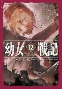 幼女戦記 12 ― Mundus vult decipi, ergo decipiatur/Kinoppy人気電子書籍