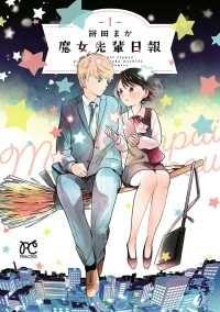 【大増量試し読み版】魔女先輩日報 1/餅田まか Kinoppy無料コミック電子書籍
