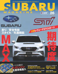 SUBARU MAGAZINE vol.26 Kinoppy電子書籍ランキング