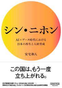 シン・ニホン AI×データ時代における日本の再生と人材育成 Kinoppy電子書籍ランキング