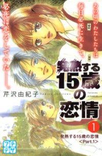 発熱する15歳の恋情 プチデザ(1)/芹沢由紀子 Kinoppy無料コミック電子書籍