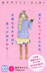 迷子のマイコ プチデザ(1)/丘上あい Kinoppy無料コミック電子書籍