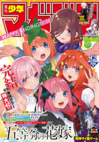 週刊少年マガジン 2020年12号[2020年2月19日発売]/Kinoppy人気電子書籍